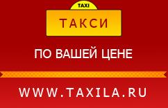 Таксила